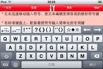 Easy Mailer Spanish Keyboard Landscape Screenshot