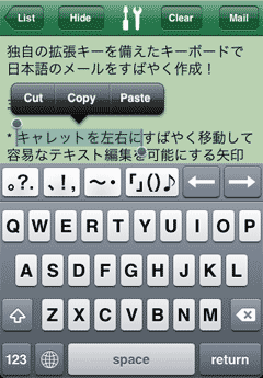 Easy Mailer Japanese Keyboard