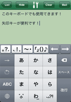 Easy Mailer Japanese Keyboard KANA