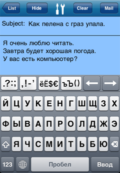 Easy Mailer Russian Keyboard Screenshot