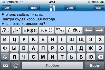 Easy Mailer Russian Keyboard Landscape Screenshot