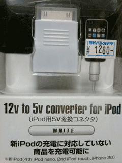 Converter for iPhone